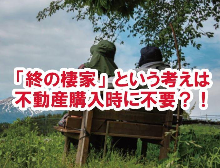 ■「終の棲家」という考えは不動産購入時に不要?!■