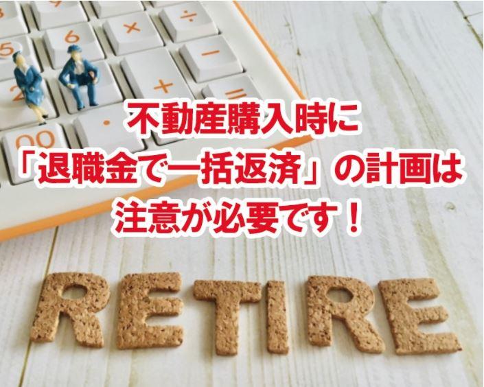 ■不動産購入時に「退職金で一括返済」の計画は注意が必要?!■