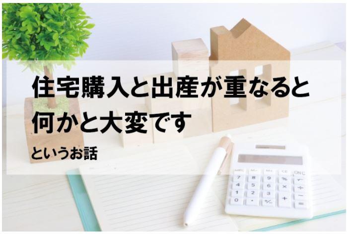 ■住宅購入と出産が重なると何かと大変です■