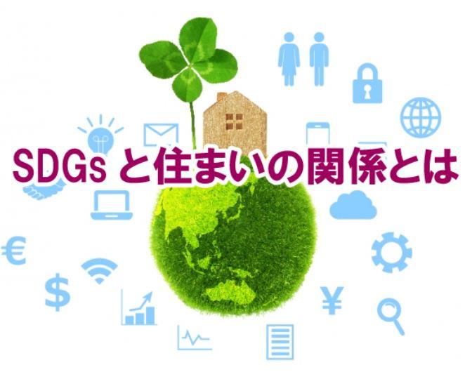 ■SDGsと住まいの関係とは■