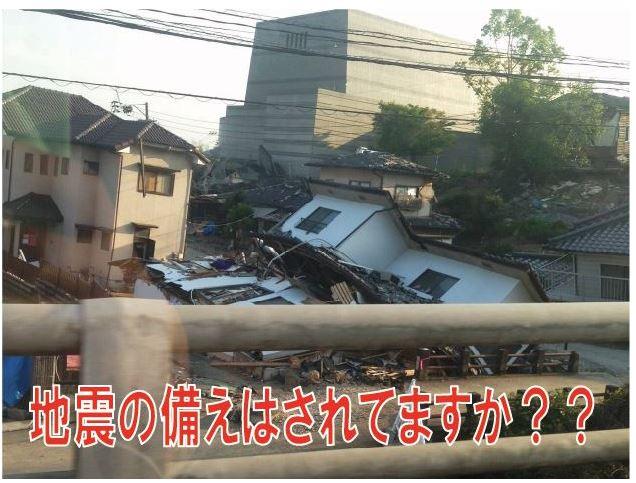 ■地震の備えはされてますか??■
