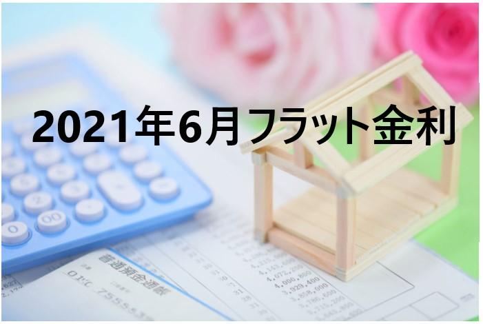 ■2021年6月 フラット35金利のご案内■