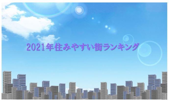 ■2021年<群馬県>住みここちランキング■