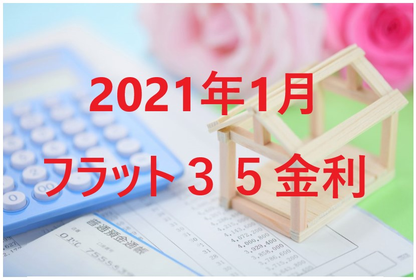 ■2021年1月 フラット35金利のご案内■