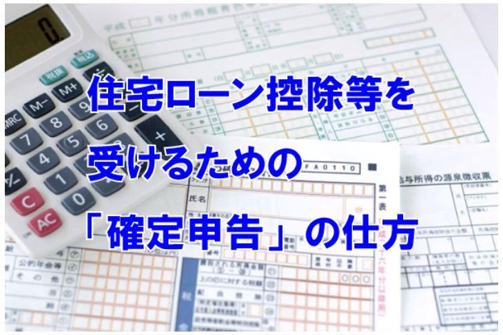 ■住宅ローン控除等を受けるための「確定申告」の仕方■
