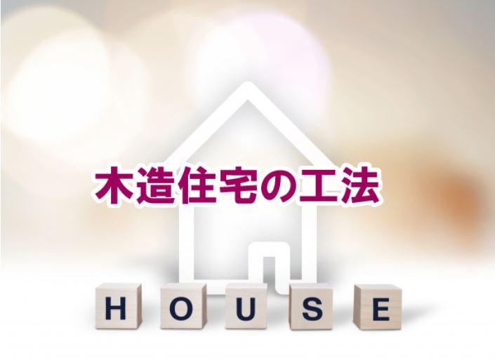 ■木造住宅の工法■