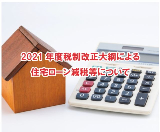 ■2021年度税制改正大綱による住宅ローン減税等について■