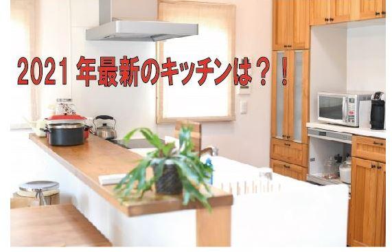 ■2021年最新のキッチンは?!■