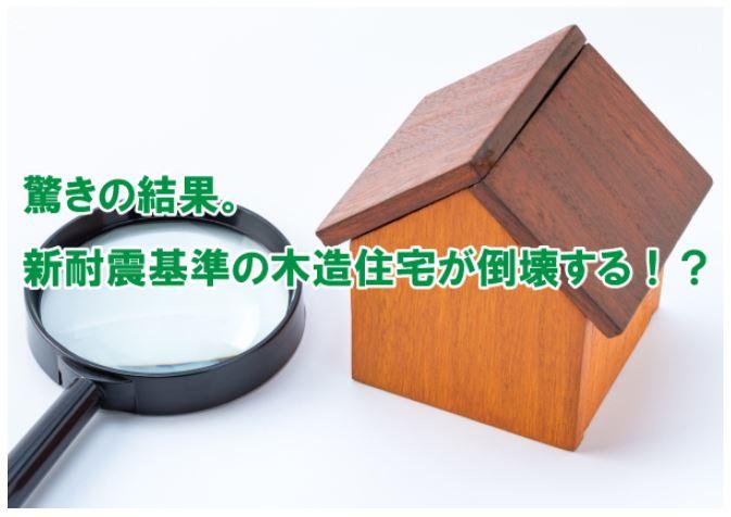 ■驚きの結果。新耐震基準の木造住宅が倒壊する!?■