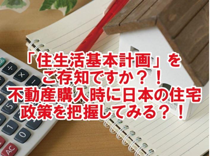 ■「住生活基本計画」をご存知ですか?!不動産購入時に日本の住宅政策を把握してみる?!■