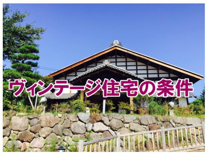 ■ヴィンテージ住宅の条件■