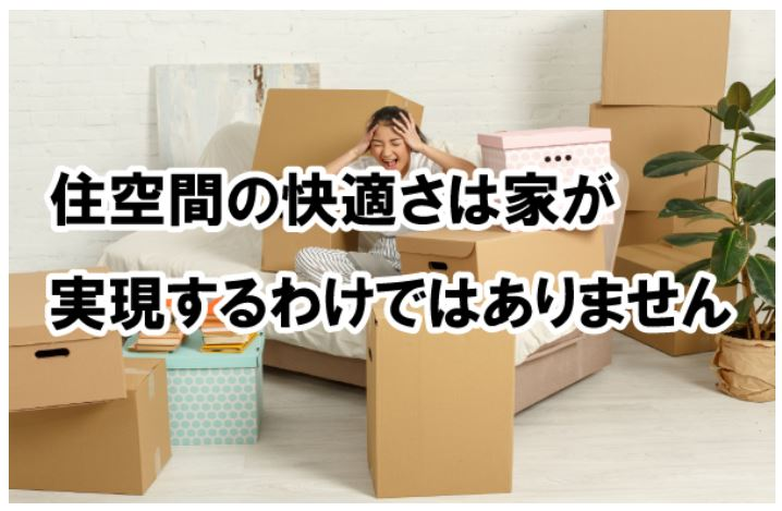 ■住空間の快適さは家が実現するわけではありません■