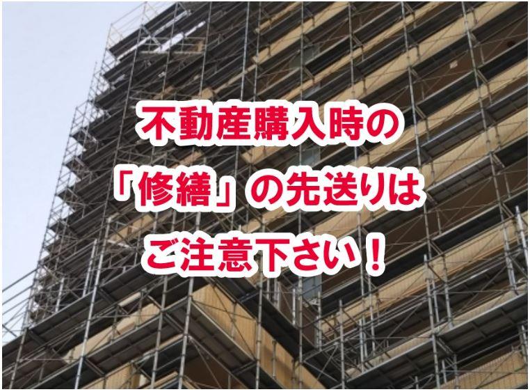 ■不動産購入時の「修繕」の先送りはご注意下さい!■