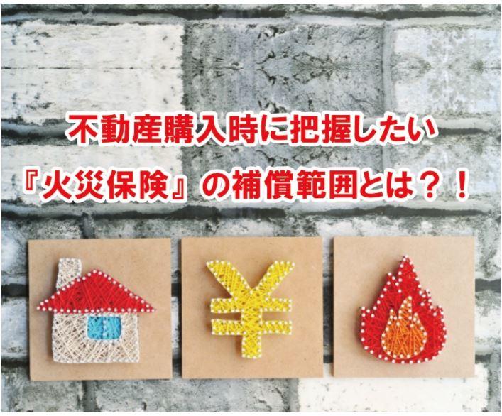 ■不動産購入時に把握したい『火災保険』の補償範囲とは?!■