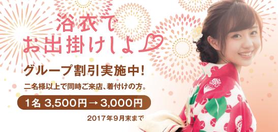 浴衣の着付け グループ割引 1名3500円を3000円