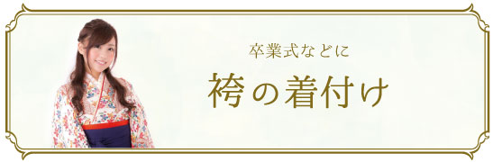 卒業式などに。袴の着付けのページはこちら