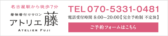 名古屋駅から徒歩7分 着物着付けサロン アトリエ藤 電話070-5331-0481 電話受付時間 8:00~20:00  完全予約制 不定休 フォームからもご予約いただけます