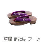 草履 または ブーツ