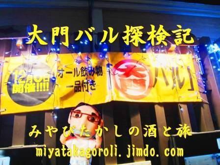 函館大門バル
