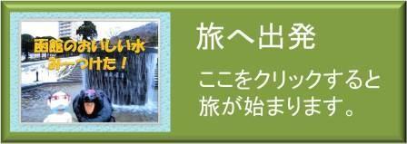ここをクリックして、函館のおいしいお水を見にゆきましょう!