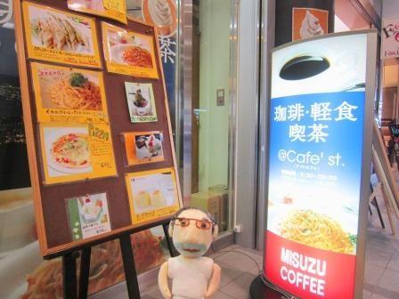 @Cafe'st アットカフェステーション