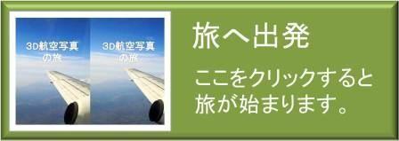 ここをクリックで、大迫力の3D航空写真を見て下さい!