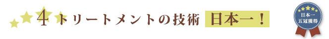 日本一その④ トリートメントの技術、日本一★★★★