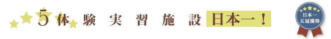 日本一その⑤ 体験実習施設、日本一★★★★★