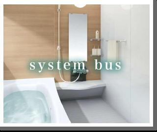 ③1坪 システムバス