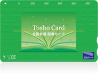 図書カード 1000円分をもれなくプレゼント