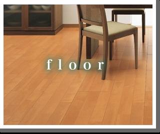 ⑤ハードコーティング 床材