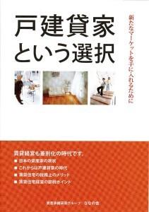 「戸建貸家という選択」小冊子 無料でプレゼントします!