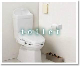 ②洗浄機能付トイレ