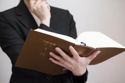 六法全書 考える