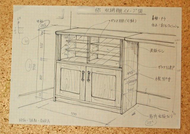 レトロな趣きのあるコレクションケース(小田原市・I様邸)イメージスケッチ