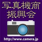 写真機商振興会