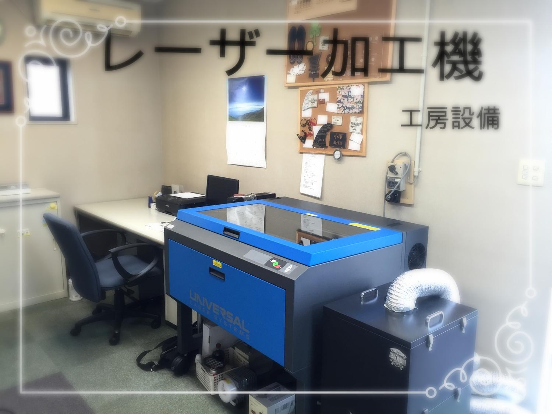 レーザー加工機 工房設備