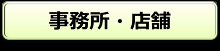 新潟市不動産|賃貸物件|事務所・店舗