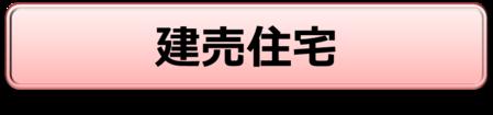 新潟市不動産|売買物件|建売住宅