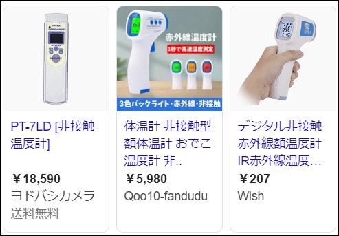 ヨドバシ 非 接触 体温計 非接触型体温計を導入した企業を紹介【メリット・精度も解説】 │