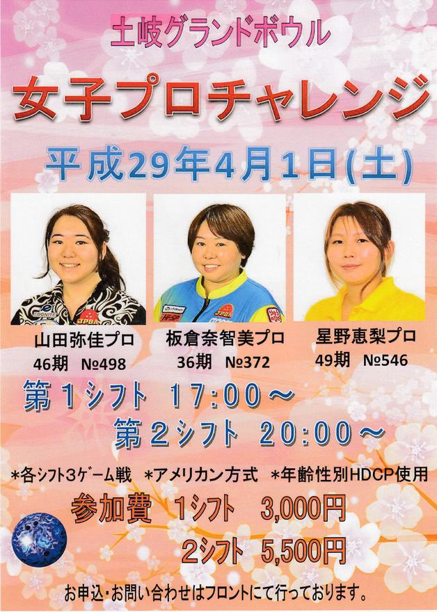 女子プロチャレンジ】 板倉奈智...