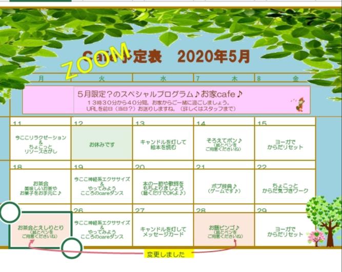 25日(月)と28日(木)が変更になってます