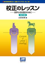 『校正のレッスン』改訂3版:表紙