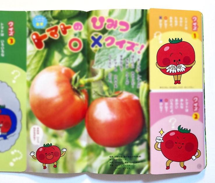 トマトのイラスト