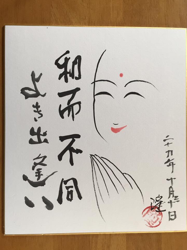 北村 隆氏筆