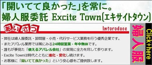 婦人服委託Excite Town(エキサイトタウン)