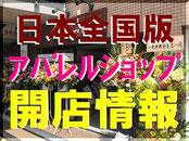 日本全国アパレルショップ開店情報