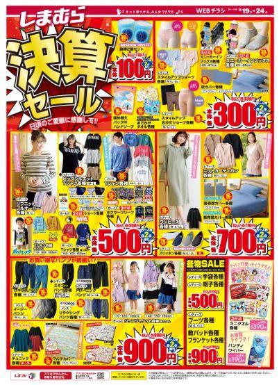 画像引用 https://www.shimamura.gr.jp/shimamura/flier/