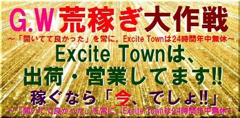 婦人服委託Excite Townはゴールデンウィークも24時間営業中しています。