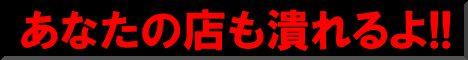 婦人服委託Excite Townの高橋社長が警告する「あなたのお店も潰れるよ!!」シリーズ